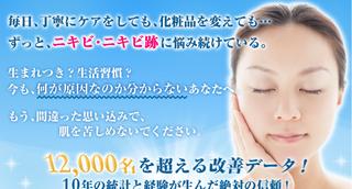 にきび対策の基本は洗顔とサラサラ血だよ。